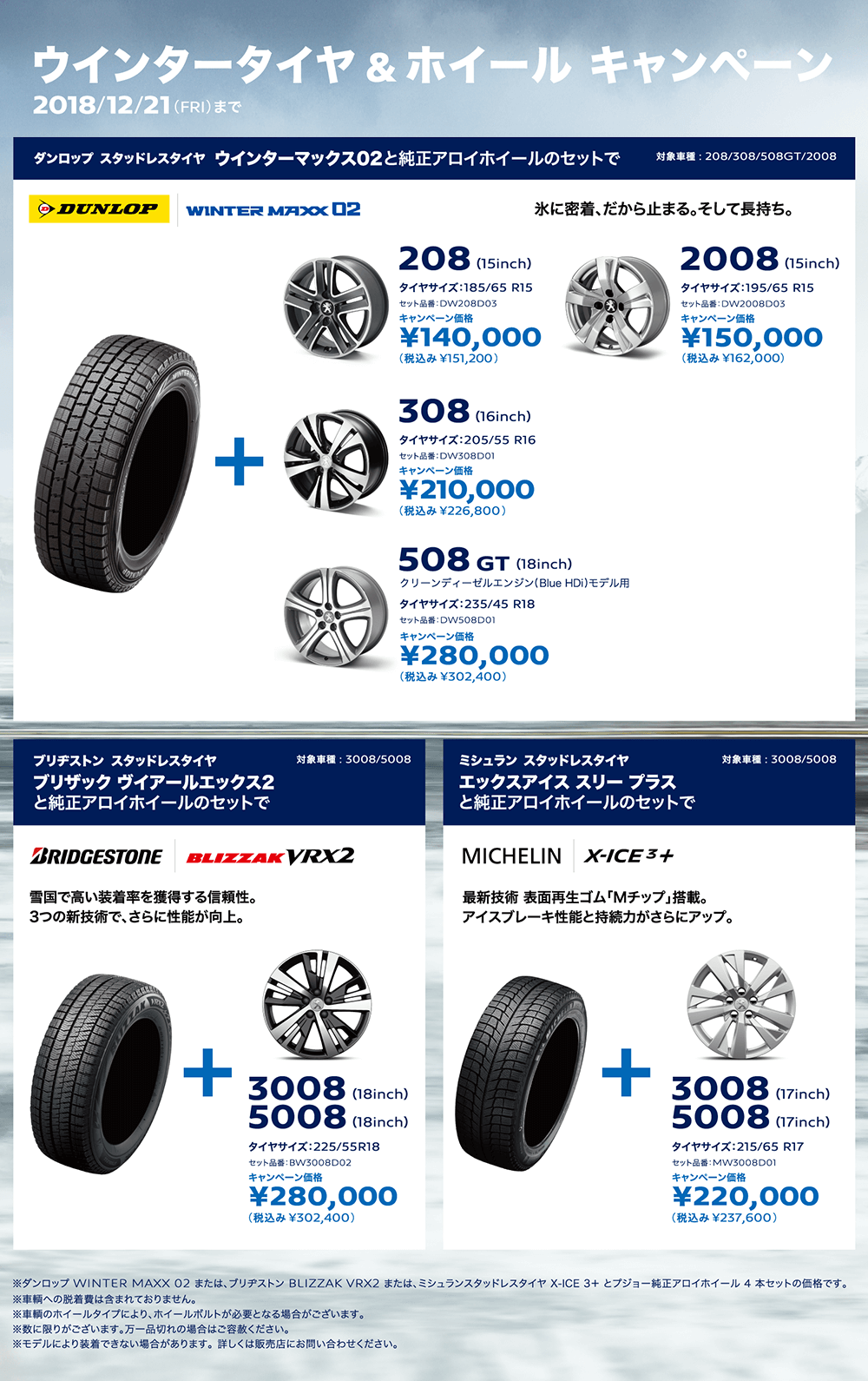 pg-winter-tire-wheel-cmp-back_456242.png